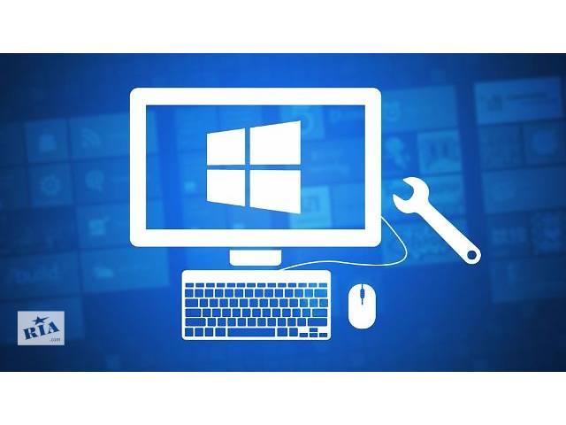 продам Установка windows, Ремонт компьютеров, настройка компьютеров, настройка программ бу в Донецке
