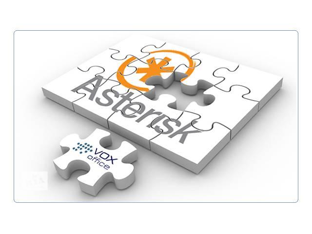 Установка, настройка, перенастройка Soft switch Asterisk- объявление о продаже   в Украине
