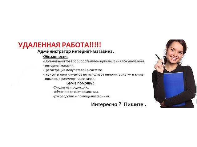 бу Работайте не выходя из дома! Администратор  интернет-магазина  (вакансия для девушек, женщин) в Черкассах