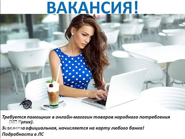 бу Работайте не выходя из дома!  Помощник  в онлайн магазин   в Украине