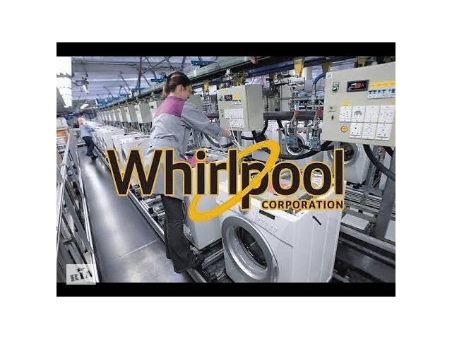 бу Работник на завод бытовой техники Whirlpool Радомсько, Вроцлав  в Украине