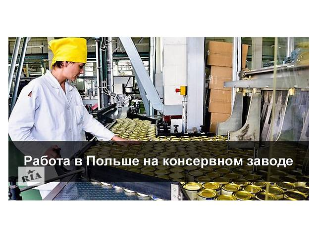 купить бу Работа на консервный завод  в Украине