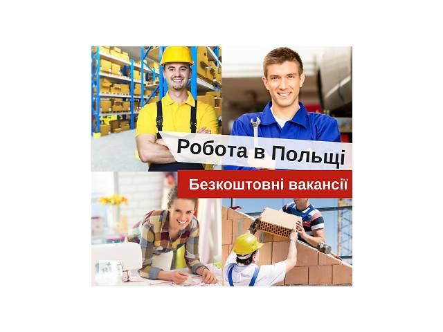Работа в ПОЛЬШЕ на склад почты- объявление о продаже   в Украине
