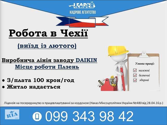 Робота в Чехії на заводі Daikin
