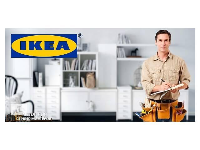 Сборщик мебели IKEA.Работа в Литве
