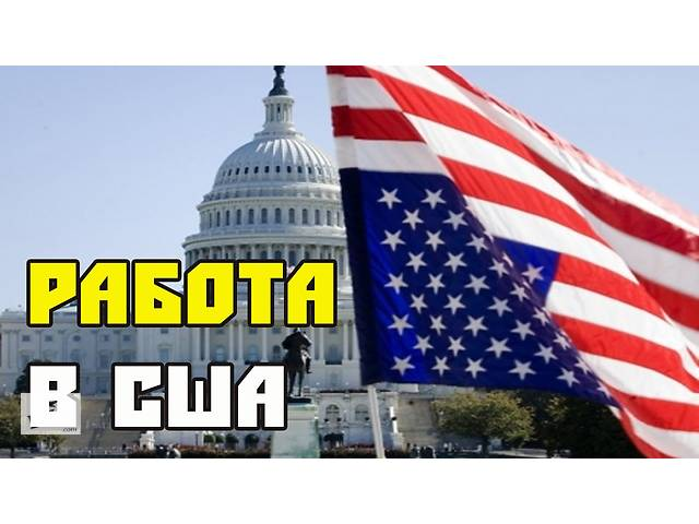купить бу СРОЧНЫЙ НАБОР ! Работа в отелях США!  в Украине