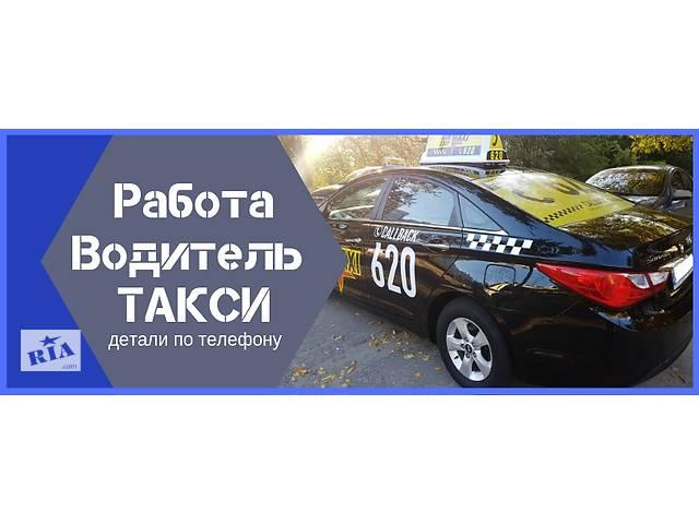 Водитель такси, без залогов,  помощь с жильем,  киев