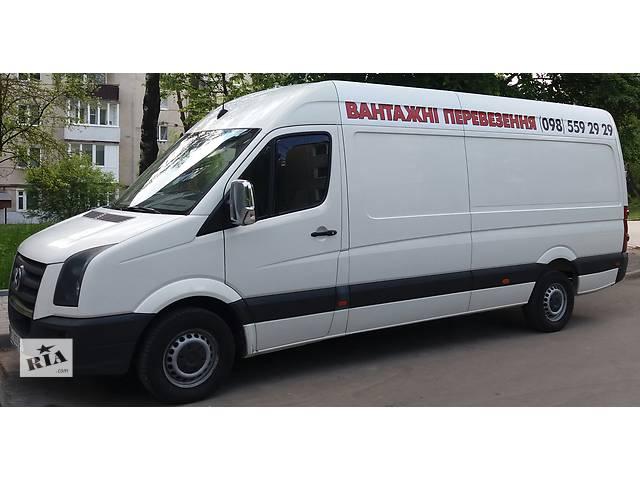 ГРУЗОВЫЕ перевозки!!!- объявление о продаже  в Тернополе