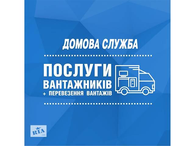 Грузчики и грузовые автомобили- объявление о продаже  в Ровно
