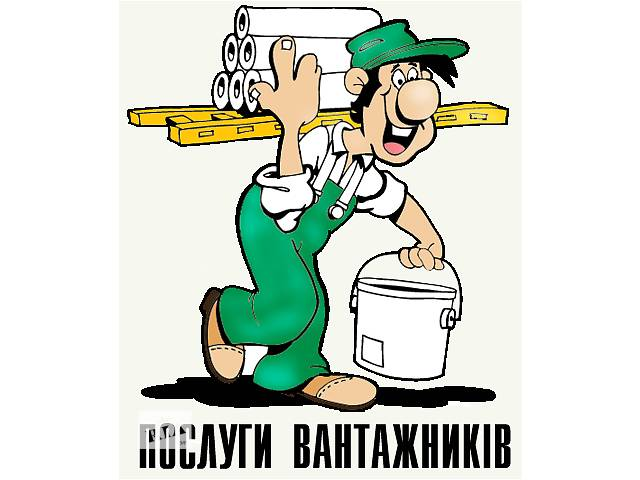 Вантажники- объявление о продаже  в Львове