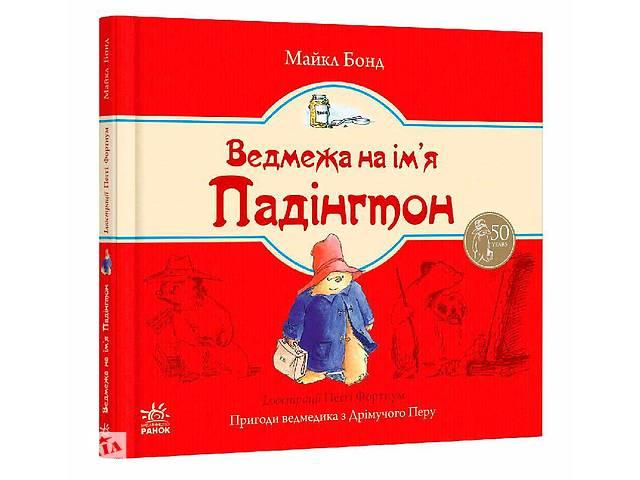 Ведмежа на ім'я Падінгтон (Ведмежа Падінгтон)- объявление о продаже  в Харькове