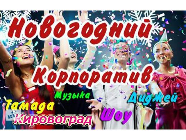 продам Ведущая + Тамада + Певица + DJ бу в Кропивницком (Кировоград)