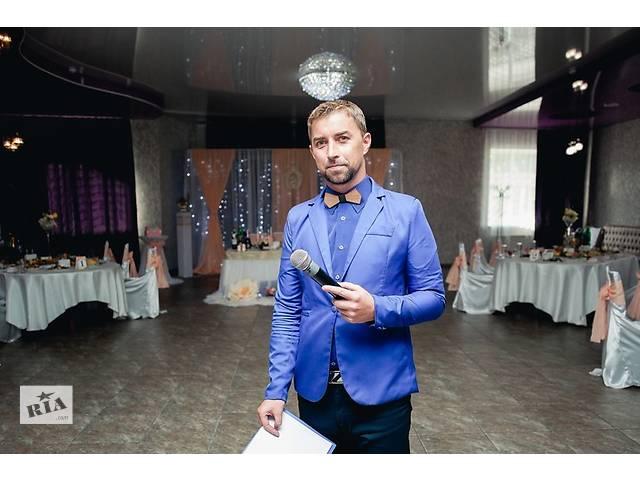 продам Ведучий на весілля, випускний, ювілей, корпоратив та інші заходи бу  в Україні