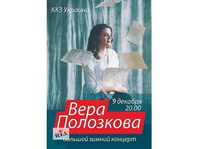 купить бу Вера Полозкова. Большой зимний концерт! в Харькове
