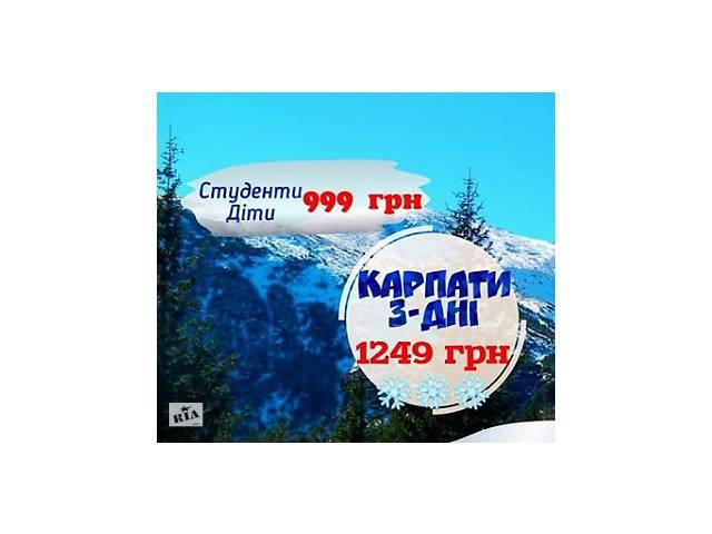продам Отдых в Карпатах и Закарпатье - Трехдневные Туры бу  в Украине
