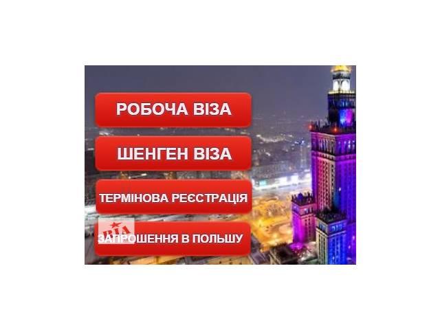 продам ВИЗА ЦЕНТР бу  в Украине