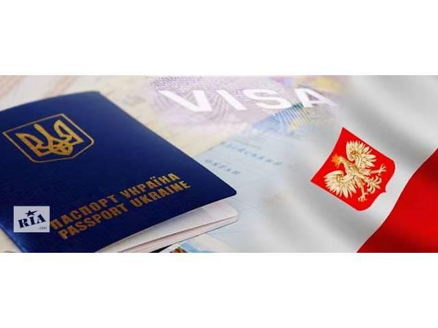 продам Виза в Польшу! Срочная регистрация! бу  в Украине