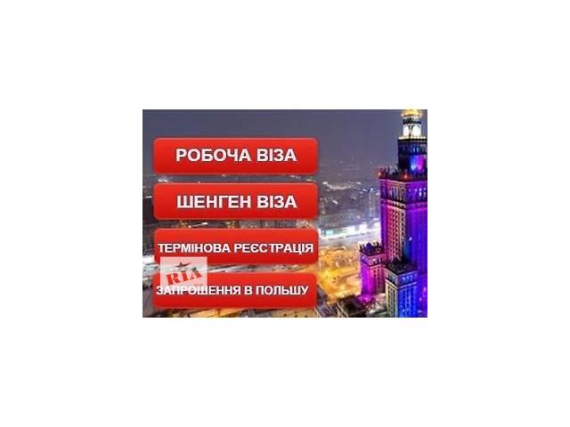 Виза в Польшу. Запись на очередь в пункты приема визовых анкет - срочное и обычное. Приглашение- объявление о продаже   в Украине