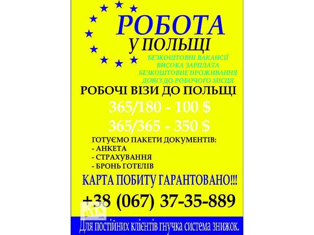 бу Визы в страны Европы!!!  в Украине