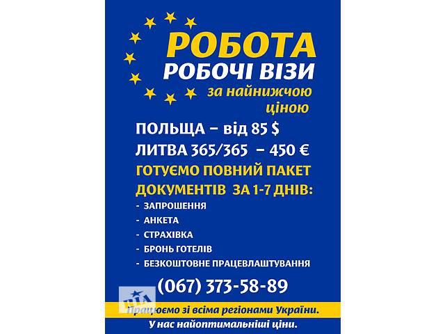 бу Віза +робота = 100$  в Украине