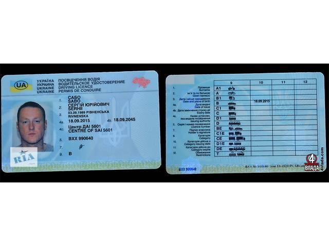 продам Восстановление водительских прав, тех-паспортов при краже/утери бу в Киеве