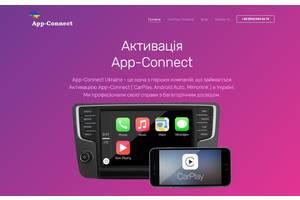 Активація App Connect Ukraine