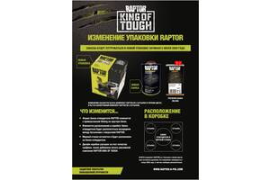 Raptor-Защитное покрытие полиуретановая краска