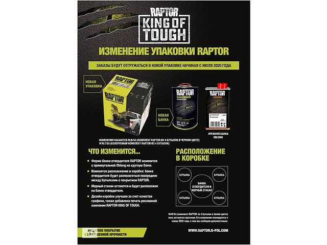 Raptor-Защитное покрытие полиуретановая краска- объявление о продаже  в Киеве