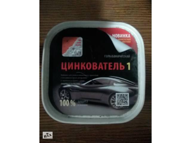 Цинкователь гальванический для нанесения цинка на кузов автомобиля.- объявление о продаже  в Светловодске