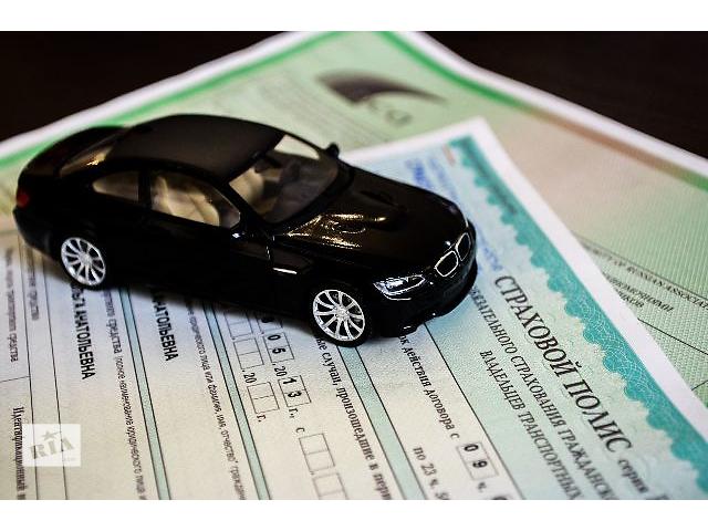 купить бу Все виды страхования (ОСАГО, КАСКО, Зеления карта)  в Украине
