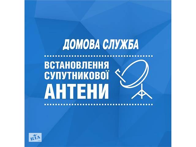 купить бу Установка спутниковой антенны и настройка Ровно в Ровно