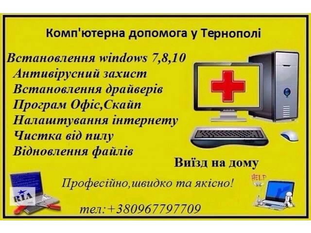 Установка,Переустановка Windows,диагностика ,чистка- объявление о продаже  в Тернополе