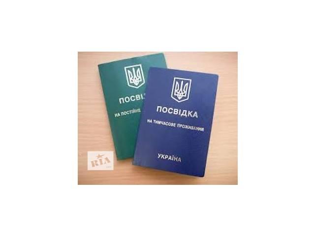 купить бу Вид на жительство в Украине. в Днепре (Днепропетровск)