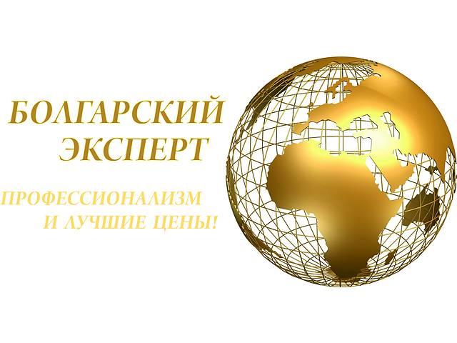 бу Вид на жительство, внж, пмж, виза, гражданство, иммиграция, шенген, болгария  в Украине