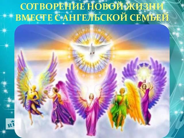 продам Видеокурс продвинутый по Ангелологии и Ангелотерапии бу в Киеве