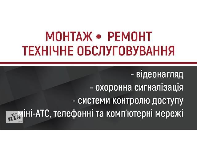Видеонаблюдение и охранная сигнализация- объявление о продаже  в Винницкой области