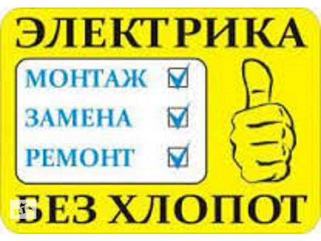 купить бу Выполняем электромонтажные работы любой сложности (г.Хмельницкий) в Хмельницком
