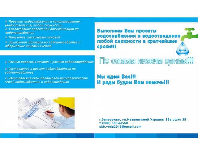 купить бу Выполним проекты водоснабжения и водоотведения в Запорожье