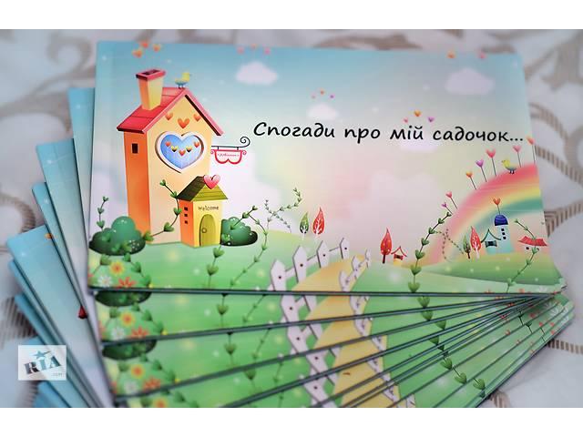 бу Выпускные альбомы для садика,школы.Семейный и детский фотограф! в Киеве