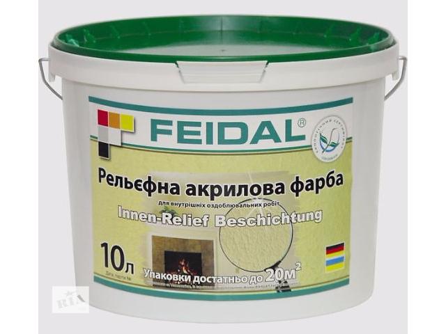 Высококачественная рельефная акриловая краска для внутренних работ- объявление о продаже  в Житомире