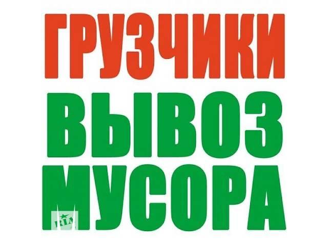 Вывоз любого вида мусора в Днепропетровске!!!- объявление о продаже  в Днепре (Днепропетровск)