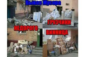 Вывоз строительного мусора, хлама,вывоз мусора, вывоз веток Винница
