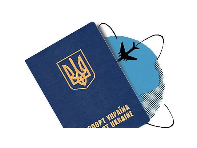 продам Визы, паспорта, подготовка документов в ВЦ бу  в Украине