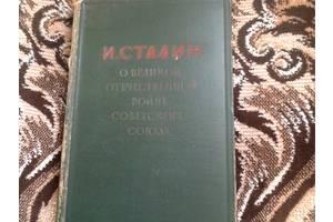 В. Сталін.Про Великій Вітчизняній війні Радянського Союзу