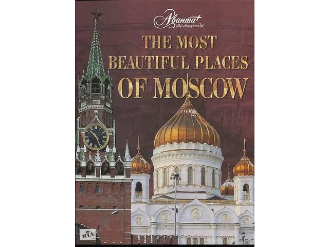 купить бу The Most Beautiful Places of Moscow в Киеве