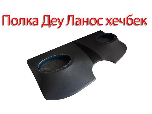 купить бу Якість, ціна, доставка по всій Украіне. Полка під динаміки 6 на 9 дюймів для Деу Ланос Хетчбек. в Днепре (Днепропетровск)