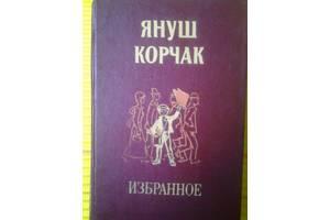 """Януш Корчак """"Избранное"""""""