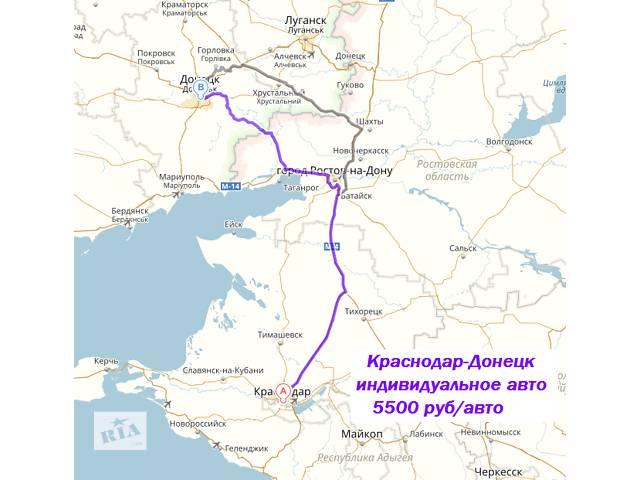 Индивидуальное авто Краснодар-Донецк- объявление о продаже  в Донецкой области