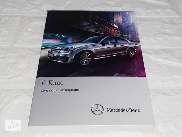 Инструкция (руководство) по эксплуатации Mercedes-Benz C-Class W204 на украинском языке- объявление о продаже  в Киеве