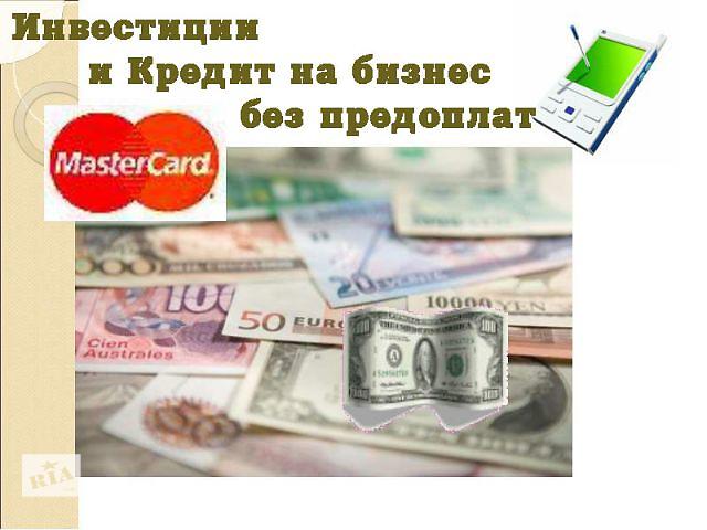 продам кредитные инвестиции в бизнес-проекты бу  в Украине